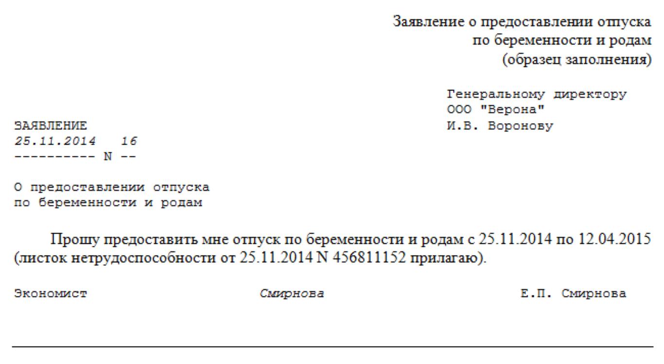 Пример заявления на отпуск по БиР.