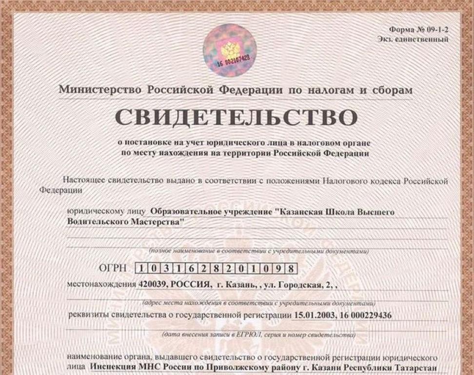 Свидетельство ОГРН.
