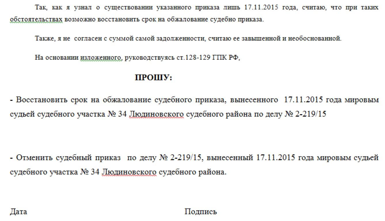 апелляция на судебный приказ