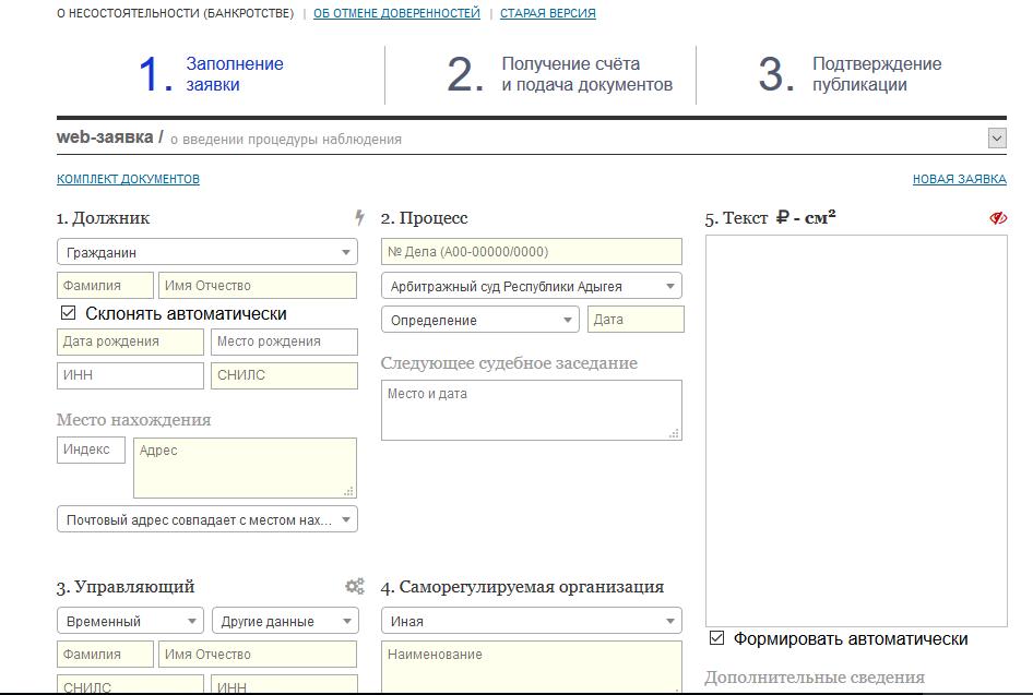 Публикация сведений о банкротстве в газете коммерсантъ