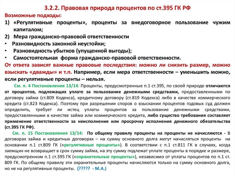 395 статья гражданского кодекса расчет неустойки