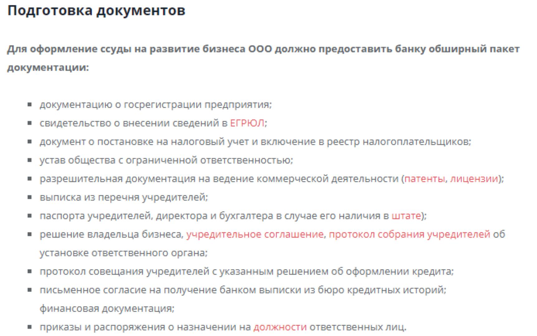 Яндекс кредит по паспорту