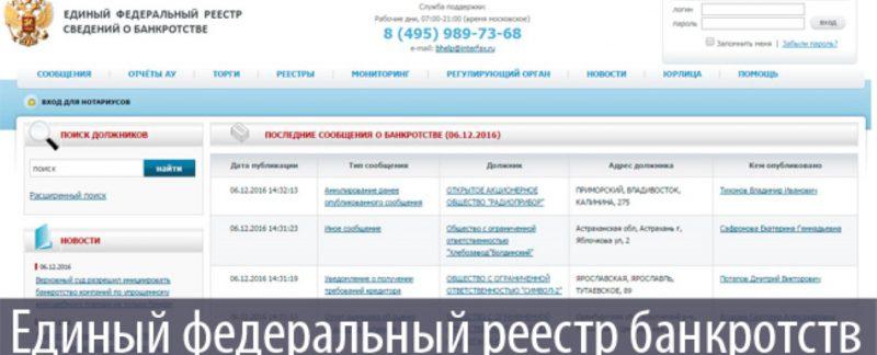 сведения о банкротствах в российской газете