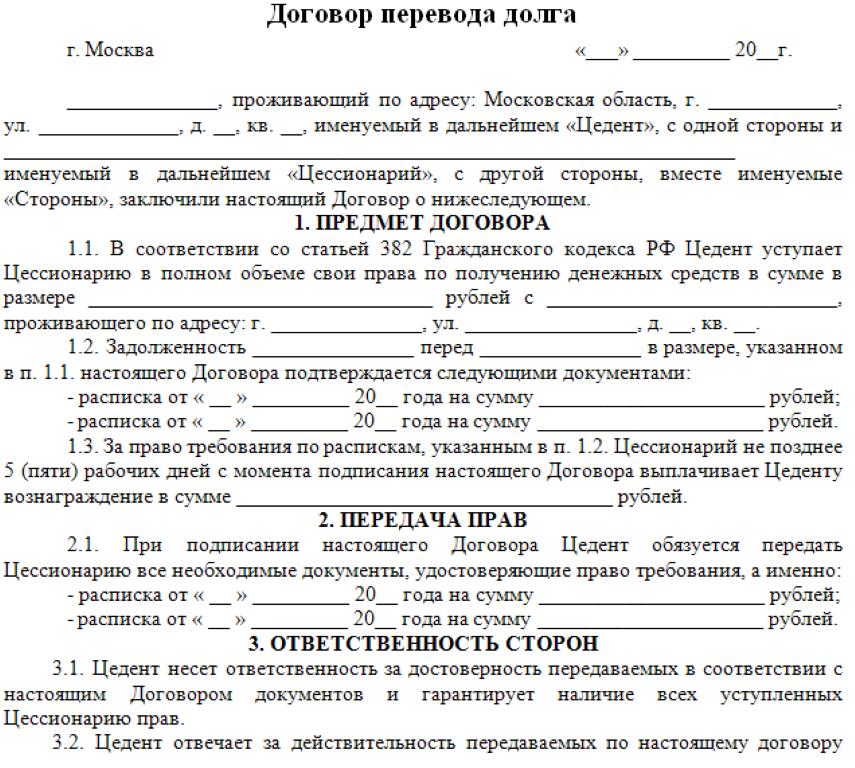 Договор перевода долга (трехсторонний) между юридическими лицами:  особенности заключения и образец