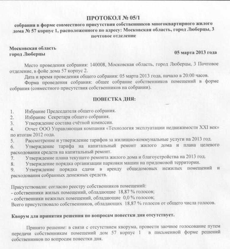 Протокол общего собрания собственников многоквартирного дома бланк