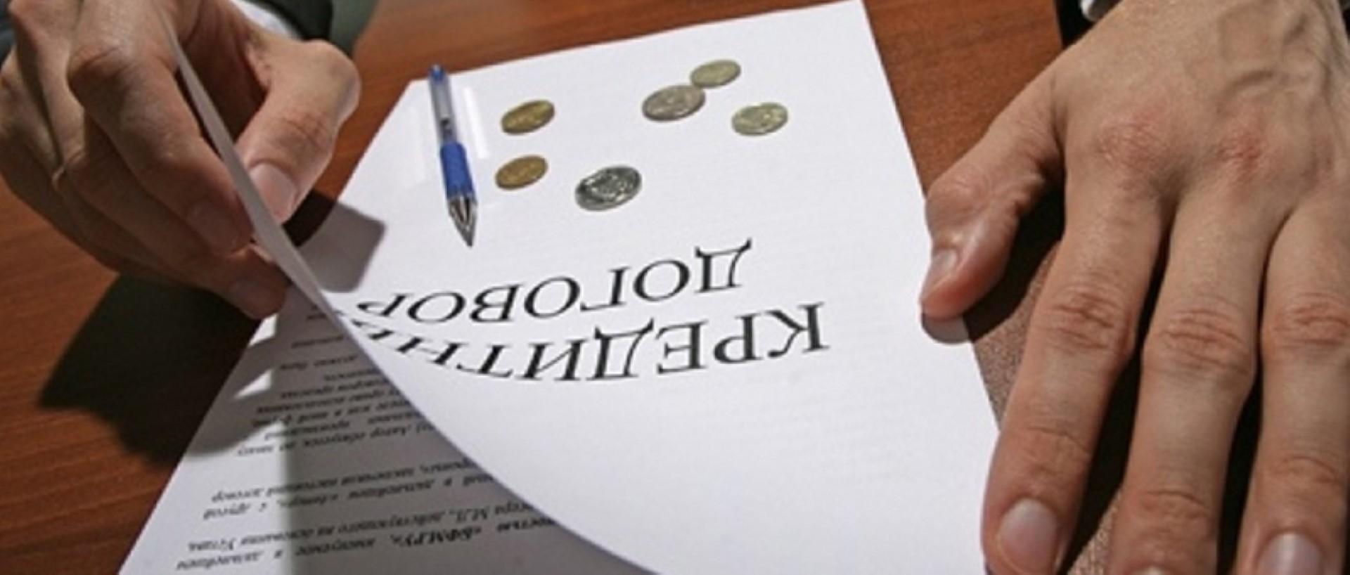 Расторжение кредитного договора с банком: основания и порядок