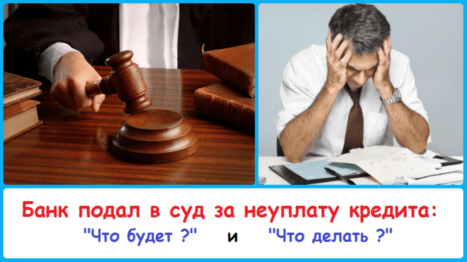 Банк подал в суд на взыскание кредита что делать мои действия