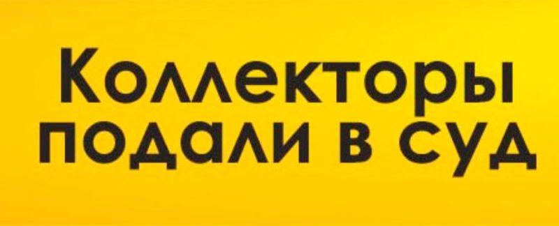 Форум должников банки суд
